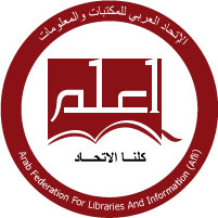 Arab Federation for Libraries and Information logo
