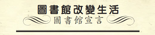 Mandarin Chinese Translation of Declaration for the Right to Libraries